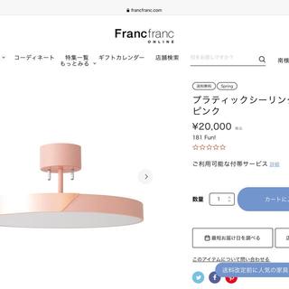 フランフラン(Francfranc)のフランフランシーリングライト(天井照明)