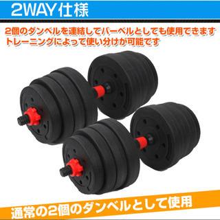 新品 可変式ダンベルセット 20kg バーベル プレート ダイエット 筋トレジム(トレーニング用品)
