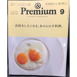 &Premium (アンド プレミアム) 2020年 09月号