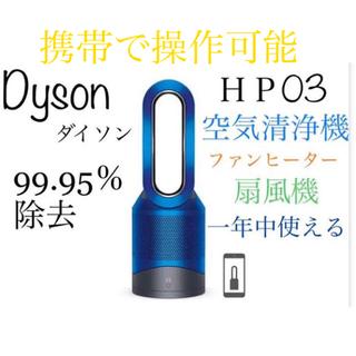 ダイソン(Dyson)の【ほぼ未使用】pure hot+cool link hp03 ダイソンDyson(空気清浄器)