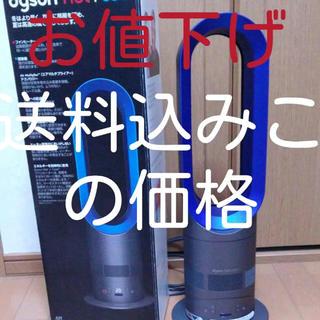 ダイソン(Dyson)のダイソンdyson hot & cool(扇風機)