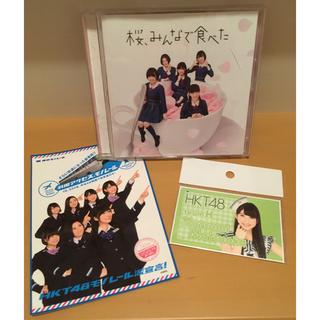 エイチケーティーフォーティーエイト(HKT48)の桜、みんなで食べた(劇場版)(アイドルグッズ)