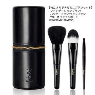 Yves Saint Laurent Beaute - 新品未開封★YSLロゴ入オリジナルミニブラシセット、ポーチ付★イヴ・サンローラン