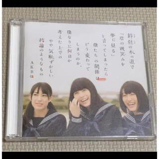 エーケービーフォーティーエイト(AKB48)の鈴懸(すずかけ)の木の道で「君の微笑みを夢に見る」と言ってしまったら僕たちの関…(アイドルグッズ)