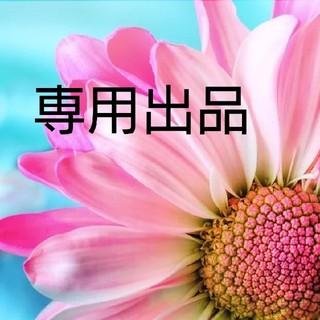 ノブ(NOV)の専用出品(サンプル/トライアルキット)