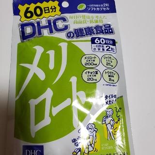 ディーエイチシー(DHC)のDHCサプリメント メリロート(ダイエット食品)
