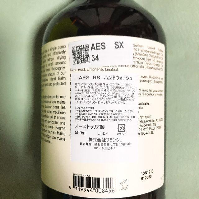 Aesop(イソップ)のAesop イソップ レスレクション ハンドウォッシュ 500ml 2本セット コスメ/美容のボディケア(ボディソープ/石鹸)の商品写真