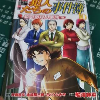 講談社 - 「金田一少年の事件簿外伝犯人たちの事件簿 10」最新刊です。