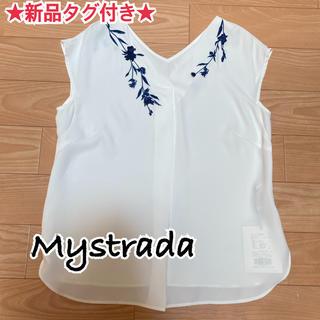 Mystrada - 【新品】マイストラーダ★刺繍フレンチブラウス