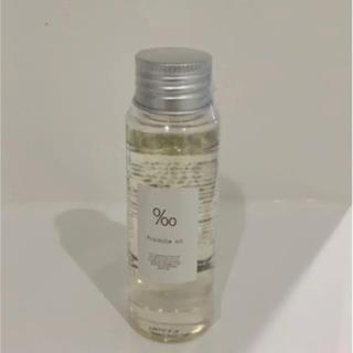 ムコタ(MUCOTA)のプロミルオイル 50ml(オイル/美容液)