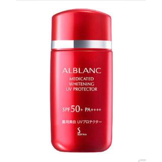 ソフィーナ(SOFINA)のアルブラン 薬用美白UVプロテクター(日焼け止め/サンオイル)