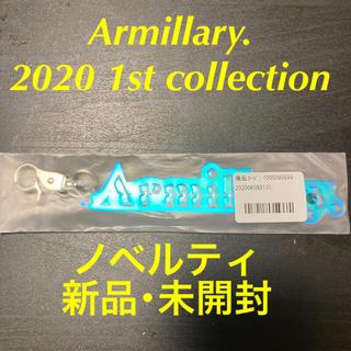 AAA - 【非売品!!】Armillary. 2020 1st ノベルティ