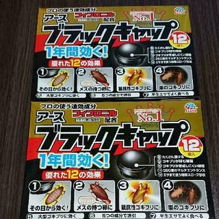 アースセイヤク(アース製薬)のブラックキャップ 12個入り×2箱(日用品/生活雑貨)