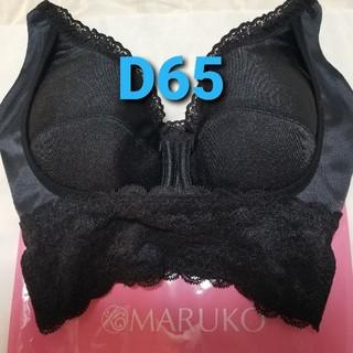 MARUKO - マルコ 補正下着 4/5カップモニターブラ D65