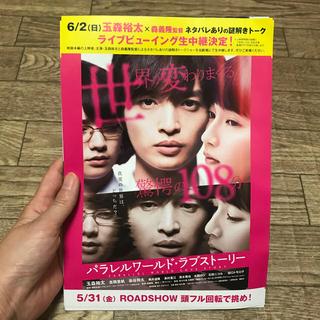 キスマイフットツー(Kis-My-Ft2)の映画 パラレルワールド・ ラブストーリー フライヤーとキスマイ クリアファイル(アイドルグッズ)