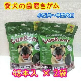 【愛犬の歯磨きガム】ガムボーン 小型犬 中型犬 Sサイズ 48本入×2袋セット(ペットフード)