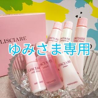 メナード(MENARD)の新品美品 MENARD リシアル基礎化粧品6点ミニセット サンプル 試供品(サンプル/トライアルキット)