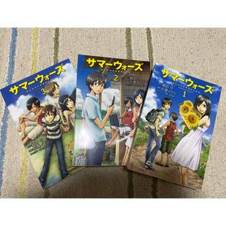 カドカワショテン(角川書店)のサマーウォーズ 漫画 全巻 全3巻(全巻セット)