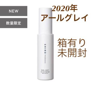 shiro - 2020年 限定 SHIRO アールグレイ オードパルファン 香水 紅茶