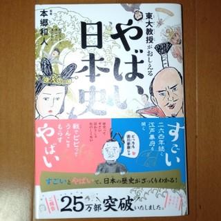 東大教授がおしえるやばい日本史