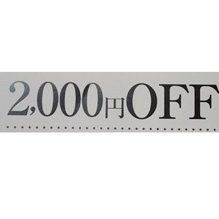 ベルメゾン - 【2000円引き】ベルメゾン クーポン 2000円引き