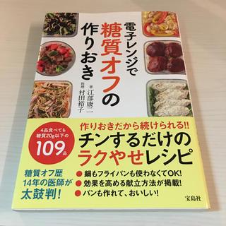 宝島社 - 電子レンジで糖質オフの作りおき 糖質オフ レシピ