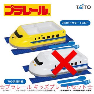 Takara Tomy - ☆★プラレール☆★ キッズプレートセット(923形ドクターイエロー)【新品】