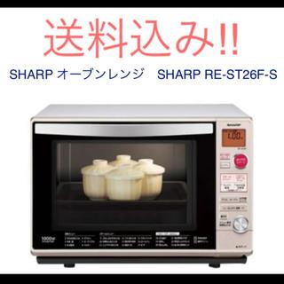 SHARP - SHARP オーブンレンジ SHARP RE-ST26F-S
