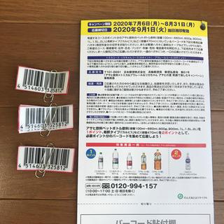 アサヒ(アサヒ)のアサヒ飲料 30枚☆ウィルキンソン炭酸500ml バーコード☆懸賞用(その他)