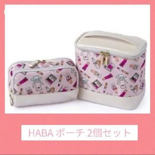 ハーバー(HABA)のハーバー ポーチ ピンク 2個セット コスメ柄(ポーチ)