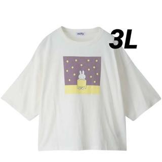 しまむら - ミッフィー miffy Tシャツ しまむら アベイル スタディオクリップ GU
