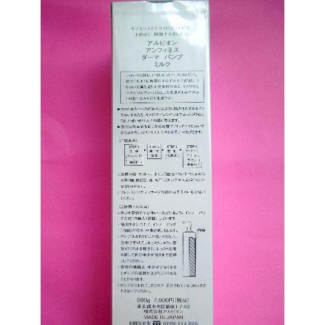 こゆき様専用 アンフィネス ダーマパンプミルク  コスメ/美容のスキンケア/基礎化粧品(乳液/ミルク)の商品写真