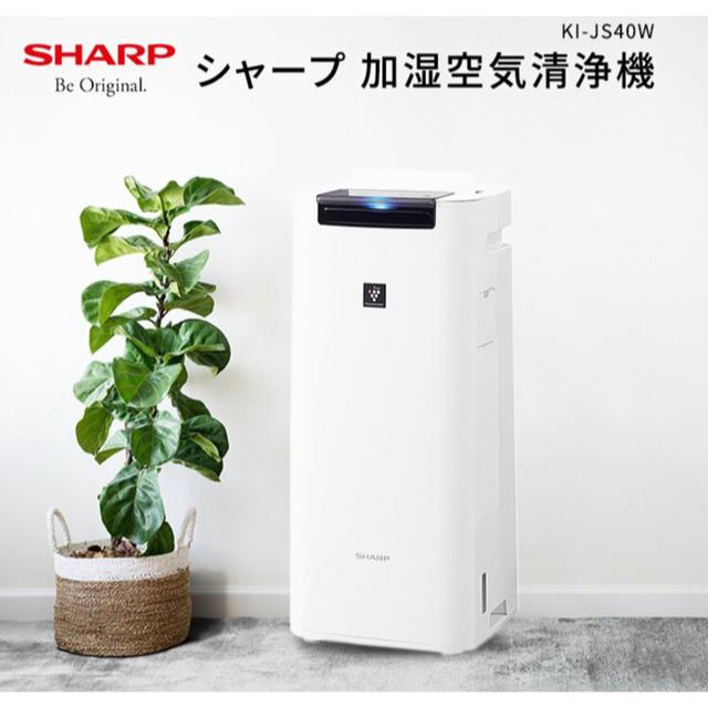 SHARP(シャープ)のシャープ 加湿空気清浄機 KI-JS40W スマホ/家電/カメラの生活家電(空気清浄器)の商品写真