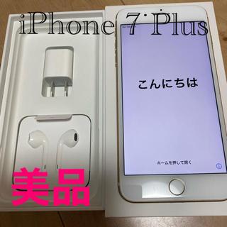 iPhone - iPhone 7 Plus 256GB ゴールド 本体 中古 美品