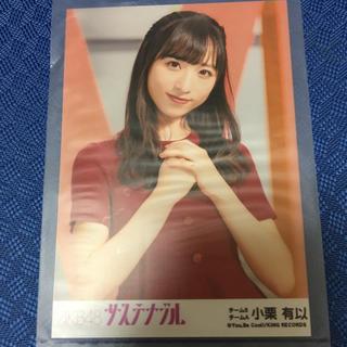 エーケービーフォーティーエイト(AKB48)のAKB48 小栗有以 サステナブル 生写真(アイドルグッズ)