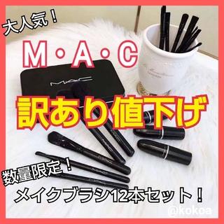MAC - 大人気!数量限定!M・A・Cメイクブラシ12本セット