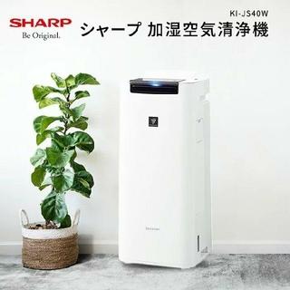 SHARP - 加湿空気清浄機 KI-JS40-W