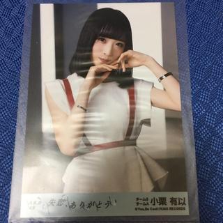 エーケービーフォーティーエイト(AKB48)のAKB48 小栗有以 失恋、ありがとう 生写真(アイドルグッズ)