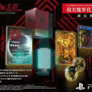 PlayStation4 - 真・女神転生III 限定版  NOCTURNE HD REMASTE