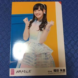 エーケービーフォーティーエイト(AKB48)のSTU48 福田朱里 #好きなんだ 生写真 AKB48(アイドルグッズ)