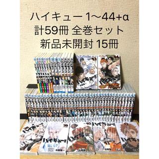 ハイキュー 1〜44 +α 全巻セット 新品未開封15冊 漫画 コミック