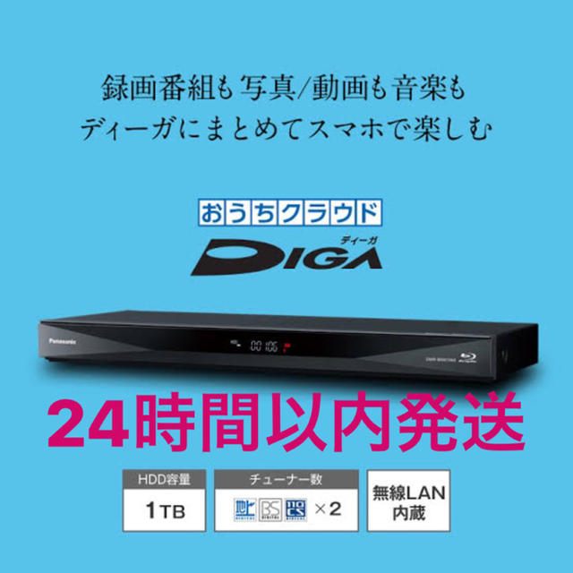 Panasonic(パナソニック)の【未開封】パナソニック ブルーレイディスクレコーダー DMR-BRW1060 スマホ/家電/カメラのテレビ/映像機器(ブルーレイレコーダー)の商品写真
