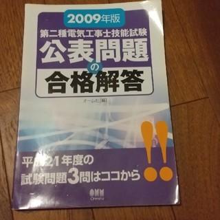 第二種電気工事士技能試験公表問題の合格解答 2009年版(その他)
