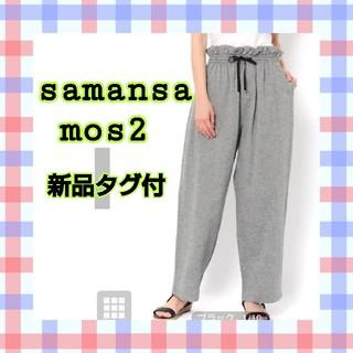 SM2 - サマンサモスモス 綿麻ウエストフリルパンツ ワイドパンツ デニム 今季 新品