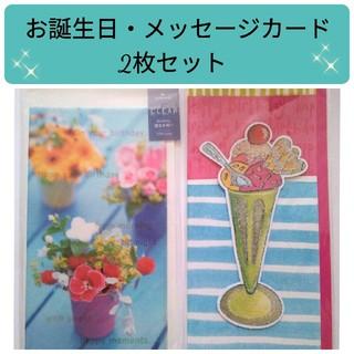 お誕生日・メッセージカード [夏] 2枚セット(カード/レター/ラッピング)