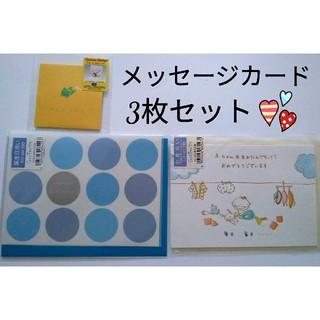 ガッケン(学研)のメッセージカード 3枚セット(カード/レター/ラッピング)