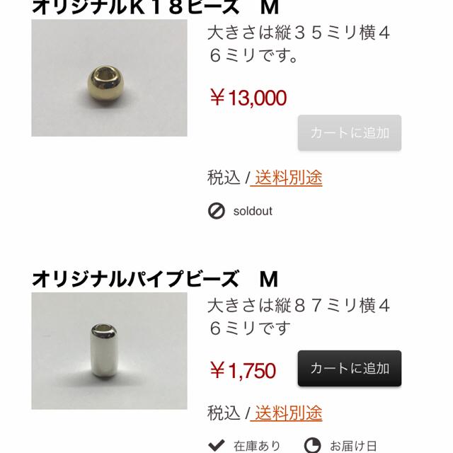 goro's(ゴローズ)のオリジナルシルバー無垢ビーズ メンズのアクセサリー(ネックレス)の商品写真