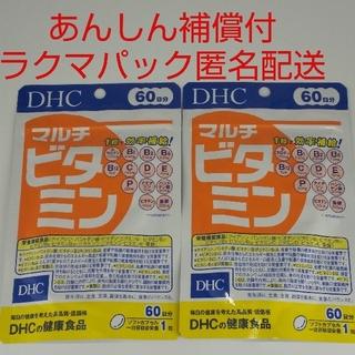 DHC - 【ラクマパック匿名配送】DHC マルチビタミン 60日分2袋
