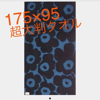 マリメッコ(marimekko)の【✴︎美品✴︎】マリメッコ 超大判 タオル(タオル/バス用品)