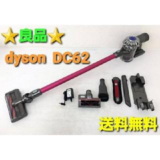 ダイソン(Dyson)のダイソン dyson コードレスクリーナー DC62(掃除機)